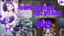 Аниме приколы под музыку 49 | Anime crack | Anime coub | Anime vine | Ancord жжёт (ПОШЛЫЙ ВЫПУСК)