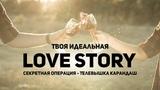 Твоя идеальная фотосессия Love Story (Лав Стори). Секретная операция - Телевышка Карандаш.