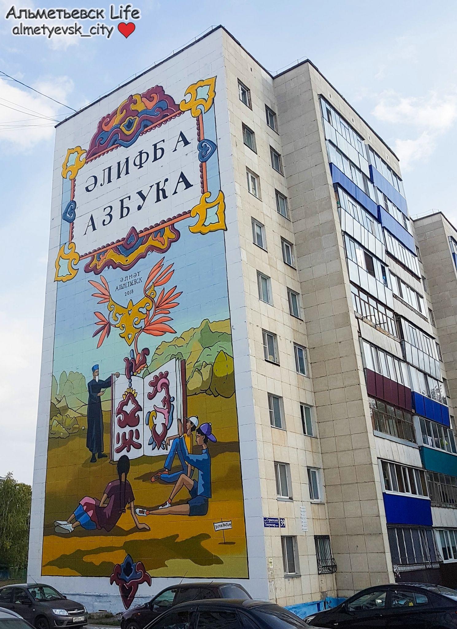 «Сказки о золотых яблоках» — пятилетняя паблик-арт программа в Альметьевске.