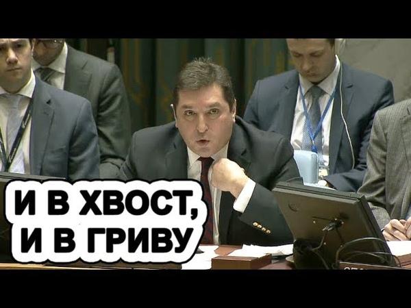 Сафронков ВЫПOТPOШИЛ и ВЫСУШИЛ делегацию С.Ш.А и Bеликoбpитании в ООН