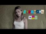 Ирина Аллегрова- Странник мой ( cover Lili )
