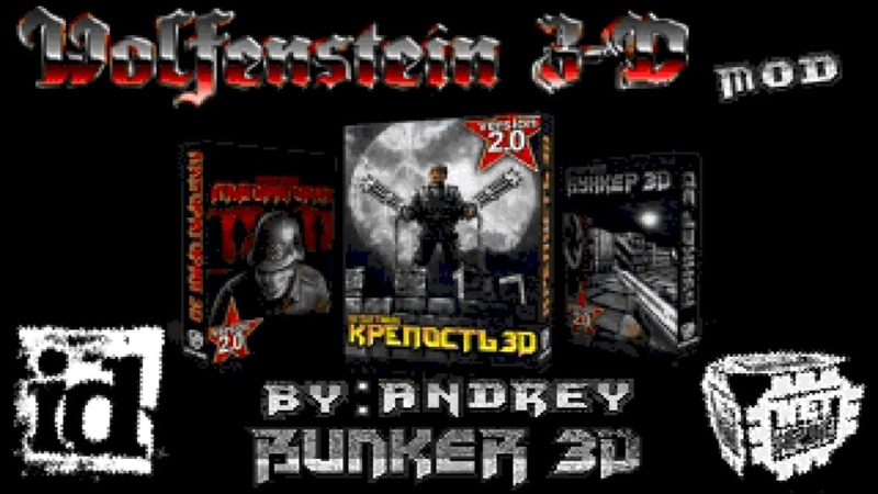 Bunker 3D (Wolfenstein 3D Mod) прохождение