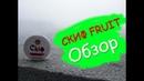 СКИФ fruit | Обзор | Фруктовый снюс