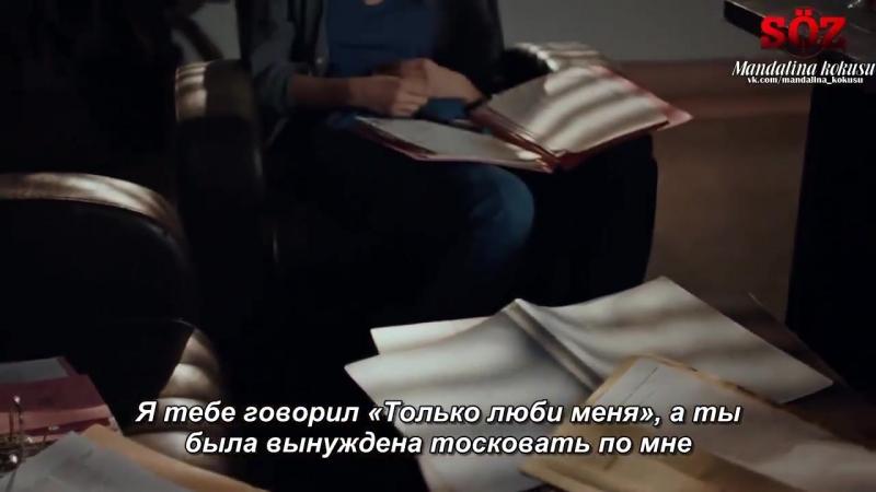 Отрывок с 39 серии сериала Обещание (Söz) с субтитрами