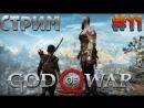 АТРЕЙ - ЖИВАЯ РУНА! Стрим 11! God of War