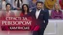 Страсти по Ревизору. Выпуск 11, сезон 6 - Каменское - 10.12.2018
