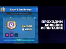 ГРАНДЫ НА 12 ВАЛЬКИРИЯ ТЕПЕРЬ ТАЩИТ