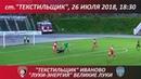 Анонс матча Текстильщик Иваново - Луки-Энергия Великие Луки