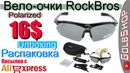 Вело очки RockBros polarized за 16$ c Aliexpress распаковка unboxing