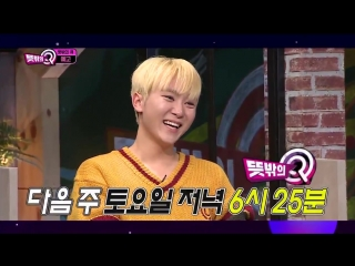 [181013] Seungkwan (Seventeen) @ Unexpected Q Preview