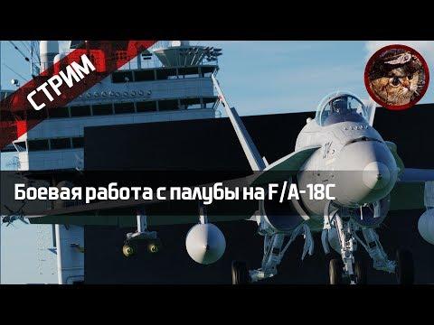 Боевая работа с палубы на FA-18C Hornet (DCS World Stream)   WaffenCat
