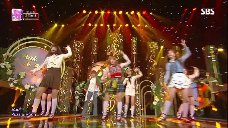 《Debut Stage》 GWSN(공원소녀) - Puzzle Moon(퍼즐문) @인기가요 Inkigayo 2018