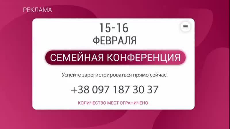 Семейная конференция 15 16 февраля г Киев
