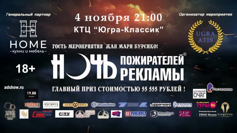 Ночь пожирателей рекламы. 4 ноября КТЦ Югра-Классик