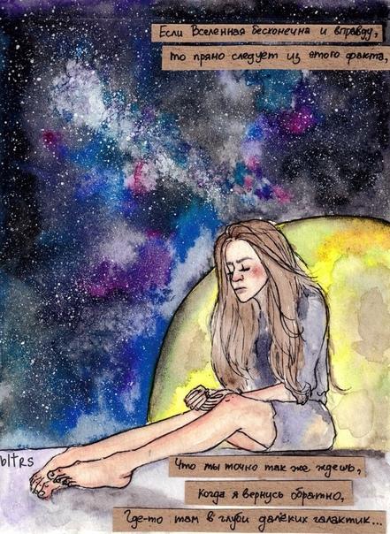 Если вселенная бесконечна действительно, значит есть куча копий нашей планеты. Где-то сейчас происходят те же события, копия меня пишет копию песни