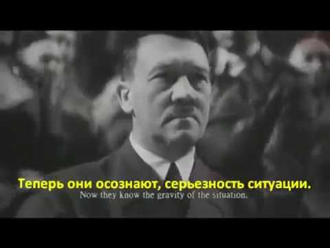Адольф Гитлер о Крысах-Жидах.