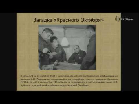 Сталинградская битва – новый взгляд А В Исаевым