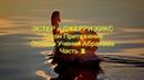 Закон Притяжения - Основы Учения Абрахама. Часть I. Наш путь к Абрахаму. ВВЕДЕНИЕ - Джерри Хикс