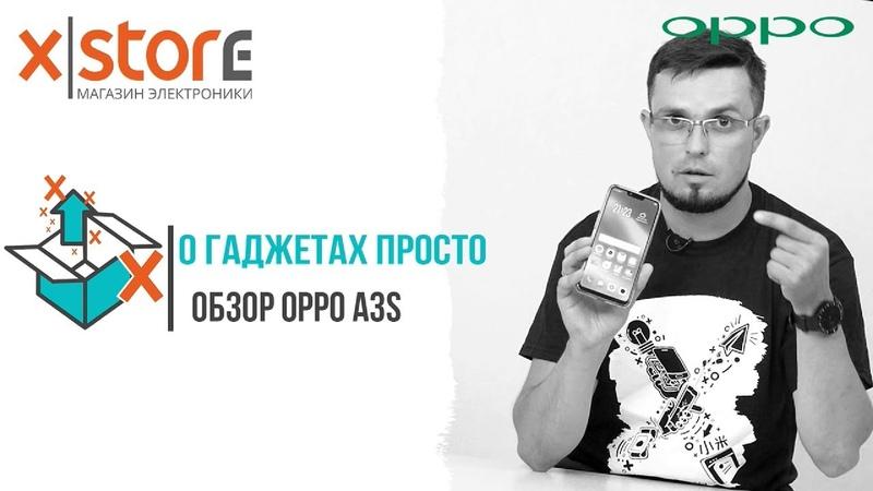 Обзор OPPO A3S