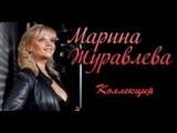 2 Концерта Марины Журавлёвой Концерт в Волгодонске (2010)_Концерт в Любеке (1997)