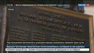 Новости на Россия 24 • Норд-Ост: 15 лет назад произошел один из самых страшных терактов в истории России