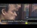 Новости Россия Рекет прямиком по схемах 90х Дело Олега Шаманина