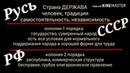 Власть РФ как оно есть. Колония.