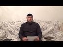 Шариатское постановление в отношений вахxабизма Часть 1