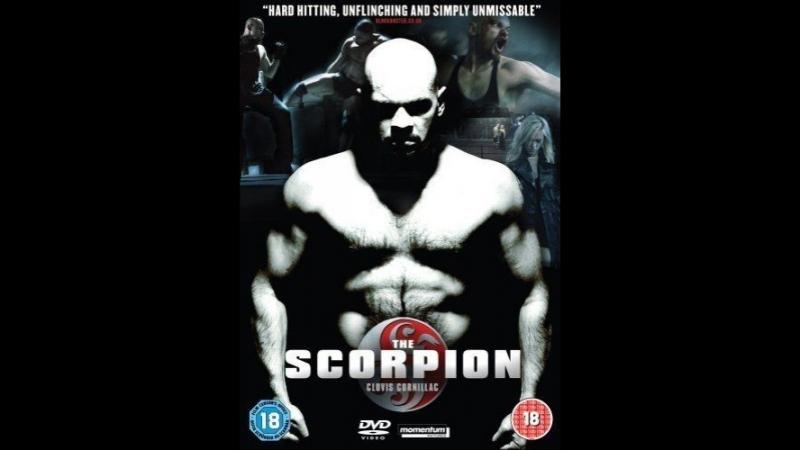 Скорпион Scorpion 2007 Франция Кловис Корнийяк Жером Ле Баннер