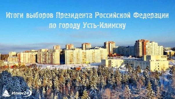 Итоги выборов Президента России по городу Усть-Илимску