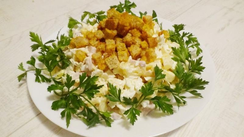 САМЫЙ ВКУСНЫЙ САЛАТ (пекинская капуста, грудка копченая, сыр, ананасы консервированные, сухарики). Нравится ВСЕМ кто пробовал