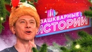 ЗАШКВАРНЫЕ ИСТОРИИ 2 сезон Батрутдинов Поперечный Джарахов Музыченко Усачев