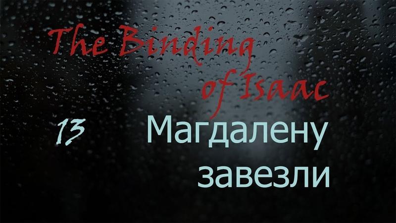 The Binding of Isaac - 13. Магдалену завезли (прохождение на русском)
