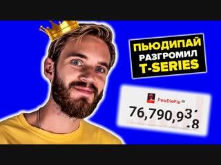 ЮТУБЕР ПЬЮДИПАЙ НЕ ОЖИДАЛ ТАКОГО ПОВОРОТА! PewDiePie vs T-SERIES