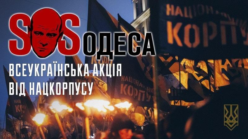 Всеукраїнська акція Нацкорпусу SOS_Одеса: як це було