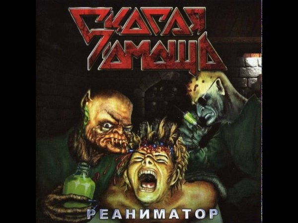 MetalRus.ru (Heavy Metal). СКОРАЯ ПОМОЩЬ - Реаниматор (1992) [Remastered 2011] [Full Album]