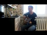 Кавер на песню #Лететь группы #Амега