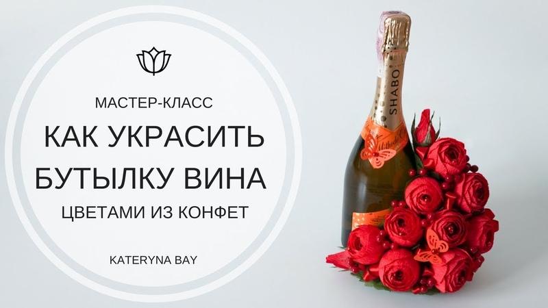 Как украсить бутылку вина I Декор бутылки шампанского I Букет из конфет