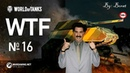 WTF 16 Funny Compilations Bugs Fails World of Tanks