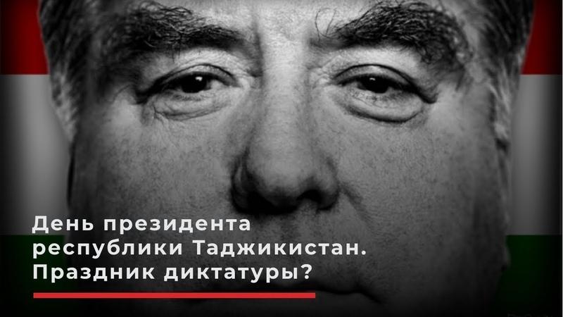 День президента республики Таджикистан. Праздник диктатуры