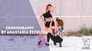 Sean Paul Major Lazer -Tip Pon It Choreography by Анастасия Зезюлина All Stars Dance Centre 2018