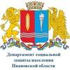Департамент социальной защиты населения Ивановск