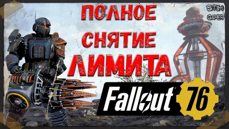 Fallout 76 Полное Снятие ЛИМИТА на Переносимый Вес (БАГ)