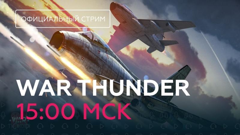 War Thunder. Братья по оружию