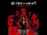 (2010) 30 дней ночи. Темные времена 30 Days of Night. Dark Days