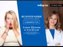 Врач-иглорефлексотерапевт Ата Келли в эфире с Аликой Жуковой
