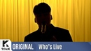 Who's Live(후즈라이브): Yang Da Il(양다일) _ sorry(고백)