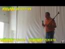 ОДУВАНЧИК - исполняет песню- Александр Телепун