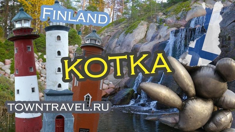 Kotka, Finland 2018 [Котка, Финляндия 2018]