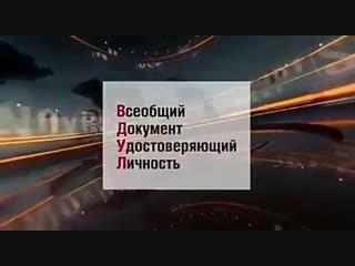 ДАЛВРОТ потом ВДУЛ ВПОПЕЦ. Единый документ в России